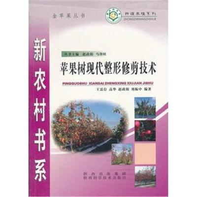 【正版】蘋果樹現代整形修剪技術/種植養殖系列/新農村書系9787536930711王