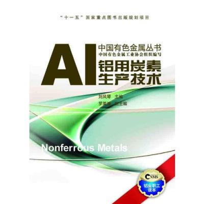鋁用炭素生產技術
