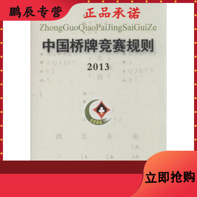 中國橋牌競賽規則2013無