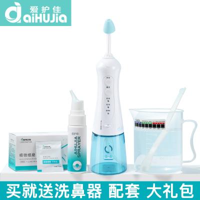 愛護佳(aiHUjia)電動洗鼻器 兒童成人鼻炎鼻腔沖洗器手持清洗器便攜式 電動洗鼻器+2個洗鼻頭+30包鹽