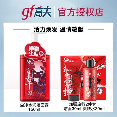 gf/高夫護膚品 塵凈水潤液體潔面露150ml洗面奶氨基酸潔面乳 超強保濕
