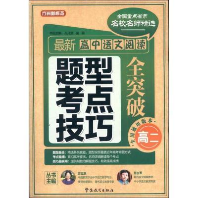 J很新高中語文閱讀題型.考點.技巧全突破.高2華語教學出版社9787513803977