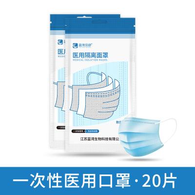 藍灣貝舒一次性醫用口罩防護防病菌隔離體液飛濺(每包10片)  20片口罩