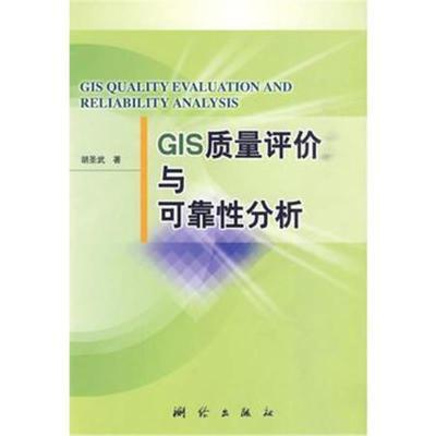 全新正版 GIS质量评价与可靠性分析