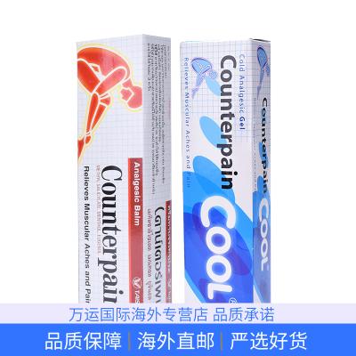 【海外直郵 正品保障】泰國施貴寶Counterpain酸痛膏 扭傷腰酸肌肉按摩膏溫熱型+清爽型