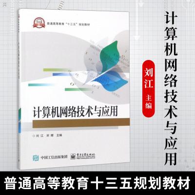 計算機網絡技術與應用劉江著普通高等教育十三五規劃教材計算機網絡課程理工科計算機基礎大學教材計算機基礎與應用計算機網絡入門