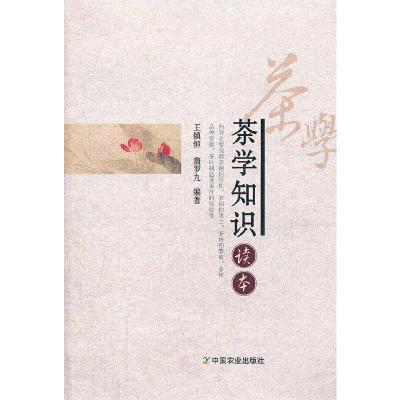 正版 茶学知识读本 中国农业出版社 王镇恒 等编著 9787109161382 书籍