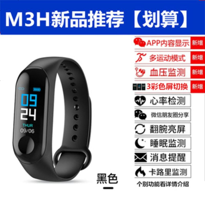 2020彩屏智能手环测心率血压多功能计步器运动学生男女情侣防水手表