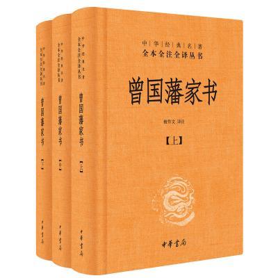曾國藩家書(全3冊·中華經典名著全本全注全譯)