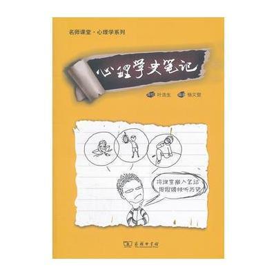 心理学史笔记 叶浩生 审校,杨文登著 9787100094061 商务印书馆