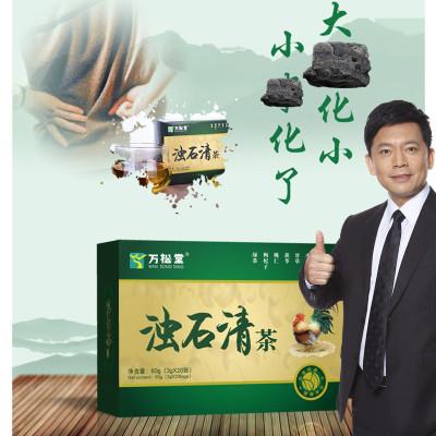 5送1萬松堂濁石清茶雞內金湯錢草溶石通腎茶通石排石茶排結石茶顆粒