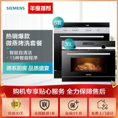 SIEMENS/西门子微蒸烤一体机 CO565AGS0W+嵌入式8套智能洗碗机SC73M611TI 套餐