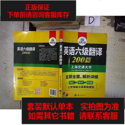【二手8成新】英語六級翻譯 200篇 華研外語 9787519223632