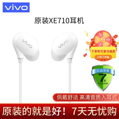 【vivo官方原装】XE710耳机入耳式正品重低音nex x23x21x20x27z5x IQOO 线控带麦耳麦耳机