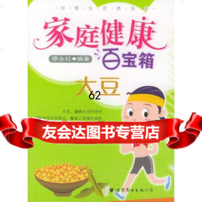 家庭健康百寶箱(大豆),廖永紅著976262651世界圖書出版公司 9787506262651