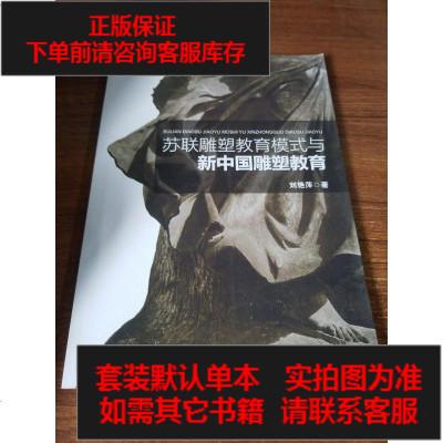 【二手8成新】【旧书二手书9成新】苏联雕塑教育模式与新国雕塑教育刘艳萍9787510846182九州出版社