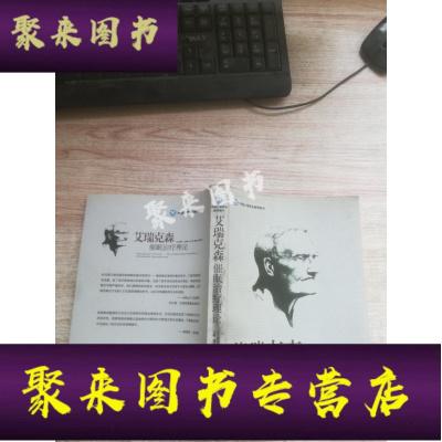 《正版九成新》艾瑞克森催眠治療理論