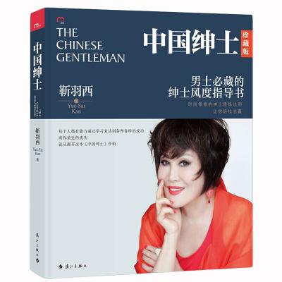 新書 正版 《中國紳士》珍藏版 精裝 男士紳士風度 時尚穿著、品位、禮儀修養指導書 實用圖文版 中國