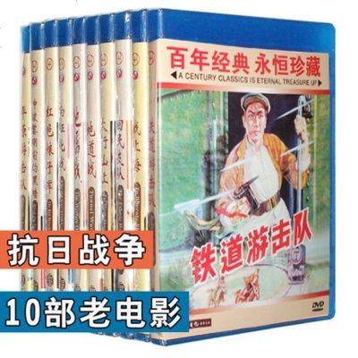 0808抗日战争老电影10DVD碟片 平原游击队/战/地道战/太行山上