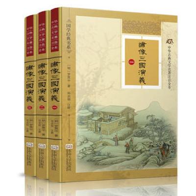 国学经典 绣像三国演义 四大名著 中华古典文学名著注音全本 四大名著 三国演义