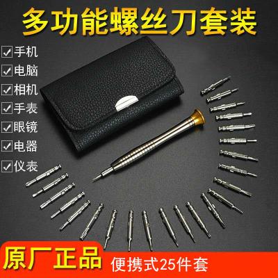 古達 日本鋼制高硬度25件螺絲刀十字小螺絲批拆機工具組合螺絲批套裝 25合一螺絲刀皮套(手擰款)