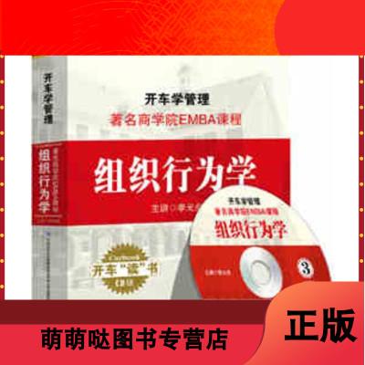 劉平青開車學管理系列《著名商學院EMBA課程—組織行為學》3