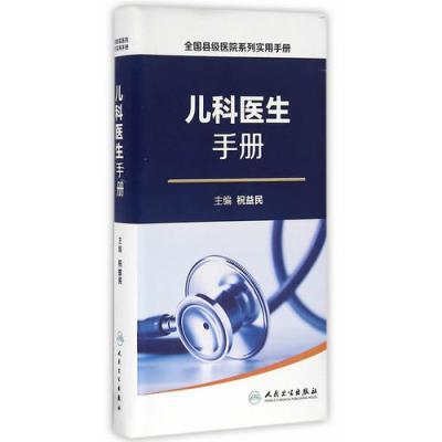 全國縣級醫院系列實用手冊·兒科醫生手冊