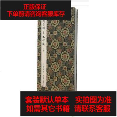 【二手8成新】趙孟頫書《洛神賦》三種 9787550827165