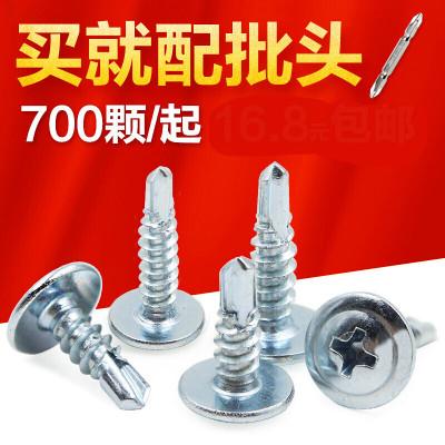 鍍鋅大扁頭鉆尾螺絲 自攻自鉆螺釘 燕尾釘鉆彩鋼瓦鐵皮鋼板M4.2