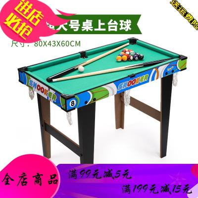 儿童台球桌球玩具家用运动健身亲子游戏2-3-4-56周岁男孩