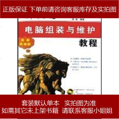 新概念電腦組裝與維護教程 成昊 北京科海電子出版社 9787900372352