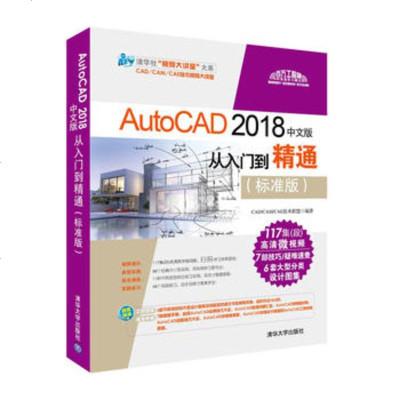 AutoCAD2018中文版從入到精通9787302495239清華