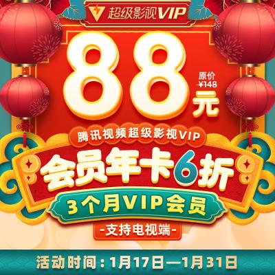 【6折88】腾讯视频超级影视vip3个月 云视听极光TV电视会员三个月季卡 填QQ