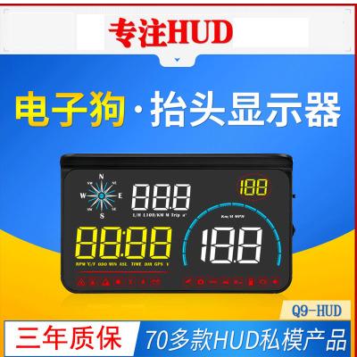 柯斯捷汽車HUD平視顯示器通用OBD車載顯示器唯穎高清帶電子狗抬頭顯示器
