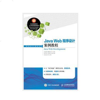 Java Web程序设计案例教程