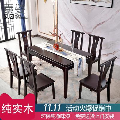 枳记家 新中式实木禅意轻奢长方形后现代中式简约家用小户型餐桌椅组合