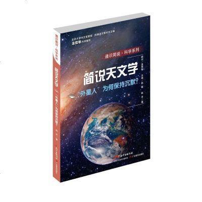 """簡說天文學.""""外星人""""為何保持沉默?【單冊】"""