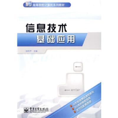 正版 信息技術基礎應用/胡利平編/電子工業出版社電子工業出版社