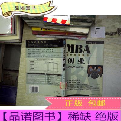 正版九成新MBA必修核心课程:创业