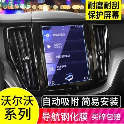 睿略 2020款沃尔沃XC60 XC90 S90 XC40 V90导航钢化膜汽车中控改装贴膜