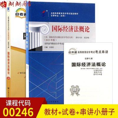 06022本套装 全新正版自考00246 0246国际经济法概论2015年版 教材+自考通试卷附历年真题赠考点串讲小