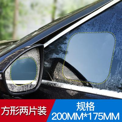 淘尔杰TAOERJ汽车后视镜防雨膜倒车镜防雾反光镜玻璃防水贴膜通用【2片 100*145MM + 2片 200*175】