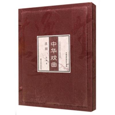 正版 中华戏曲:滇剧 包钢 社会科学文献出版社 9787509746516 书籍