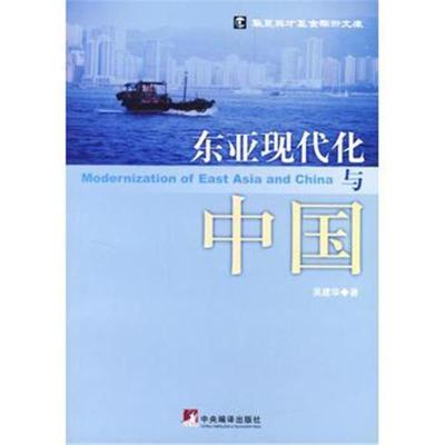 全新正版 东亚现代化与中国