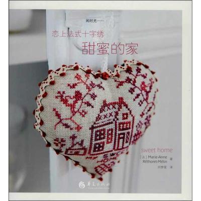 戀上法式十字繡:甜蜜的家萊索雷-梅林9787508076638華夏出版社