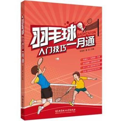 全新正版 羽毛球入門技巧一月通