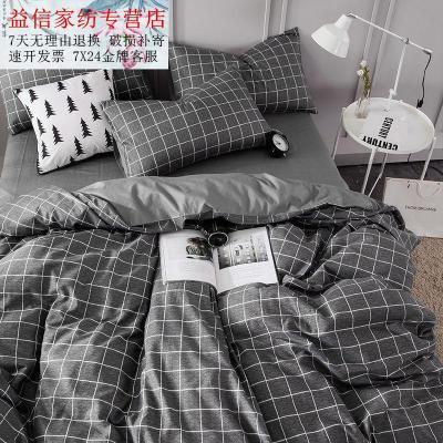 蘇寧放心購INS灰色簡約格子被套北歐被單床上用品四件套床單學生宿舍三件套4簡約新款
