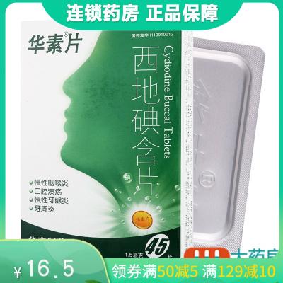 華素片西地碘含片45片/盒慢性咽喉炎口腔潰瘍牙齦腫痛牙周炎