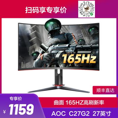 AOC C27G2顯示器27英寸165Hz高刷新率電竟游戲顯示器AOC顯示器高清顯示器曲面顯示器吃雞游戲顯示器顯示屏