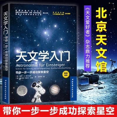天文學入門 帶你一步一步成功探索星空 天文學愛好者星座指南 宇宙太空百科全書天體攝影科普讀物 星空夜觀測探索圖鑒知識入門